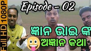 Latest Odia Comedy 'Gyana Bhai nka Agyana Katha'  EP 2 PPL