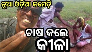 New Odia Comedy 'Gyana Bhai nka Agyana Katha, Ep 03'| Farmer Suicide and Chakada Poka
