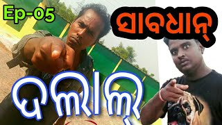 New odia comedy Gyana Bhainka Agyana Katha |Ep-05| Dalal|Rally Politics in Odisha, Lower PMG