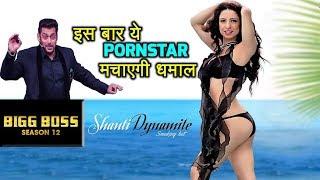 Big Boss 12 - Sunny Leone का बाद अब Pornstar Shanti मचाएगी धमाल