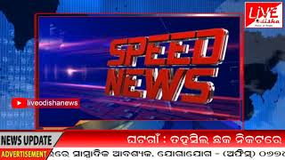 Speed News : 24 July 2018 | SPEED NEWS LIVE ODISHA 2