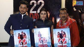 UNCUT: 22 Days Movie Official Trailer Launch | Sophiya Singh,Shiivam Tiwari,Hemant Pandey