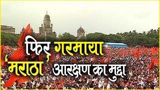 मराठा आरक्षण: महाराष्ट्र में बवाल, गाड़ी फूंकी, खुदकुशी की ...   Maratha Andolan   IBA NEWS  