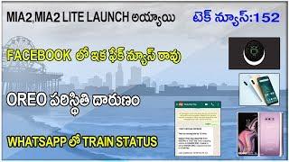 Tech News In Telugu 152: Samsung,Facebook,Google,Mia2,lite,Honor9N