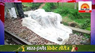 खेतों की रखवाली कर रहे 40 वर्षीय युवक की ट्रेन से कटकर हुई मौत #सेटेलाइट इंडिया