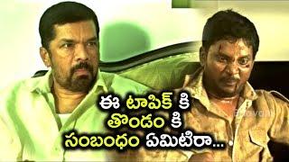 ఈ టాపిక్ కి తొండంకి సంబంధం ఏమిటిరా - Telugu Movie Scenes Latest - Bhavani HD Movies