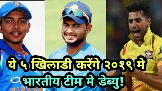 Five Youngest Players Who Can Debut In 2019 | Cricket News Today