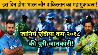 Asia Cup 2018 Time Schedule Announced | India vs Pakistan | Cricket News Today