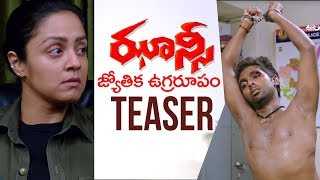 Jhansi Teaser | Jhansi Movie Teaser | Jyothika Jhansi Teaser | Top Telugu TV