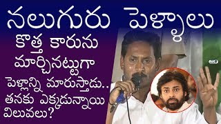 YS Jagan Strong comments on Pawan Kalyan marriages | YS Jagan about Pawan Kalyan marriages | YSRCP