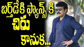 SyeRaa Teaser On Chiranjeevi's Birthday I Chiranjeevi Birthday I RECTV INDIA