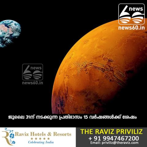 mars to be closest to earth in 15 years on july 31st