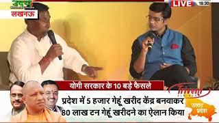 #UPuday में वरिष्ठ मंत्री श्री जयप्रकाश निषाद जी से पूछे गए प्रमुख सवाल पर उनके जवाब....
