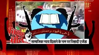 बिंदास बोल : पॉपुलर फ्रंट ऑफ इंडिया को बैन करो? पार्ट-3 #BanPFI