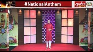 राष्ट्र के प्रतीक राष्ट्रगान और राष्ट्रगीत पर बार बार आपत्ति क्यों ? जानिए #JanSansad में