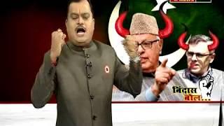पाकिस्तान परस्त फारुख अब्दुल्ला की जुबान पर ताला कब ? देखिये #BindasBol