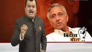 राजनीति में किस हद तक गिर गई है भाषा ? #BindasBol. मणिशंकर की जहरीली जुबान पर लगे लगाम