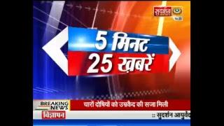 Sudarshan News Live Stream