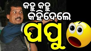 Papu Pom Pom special New year wishes to fans | Best Odia Comedian Papu