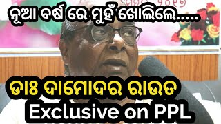 Dr. Dama Rout Exclusive interview on PPL..Special New Year wishes..