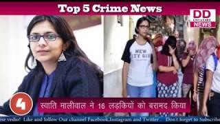 स्वाति मालीवाल ने तस्करी की 16 लड़कियों को बरामद किया || Crime News || Divya Delhi News