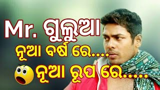 Mr. Gulua new year special wishes for fans on PPL| Mr. Gulua comedy |New Odia