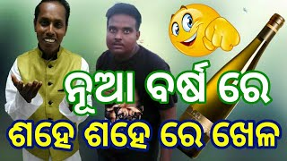 Gyana Barik and Jayahind Mohanty from Team PPL special episode for New Year 2018|