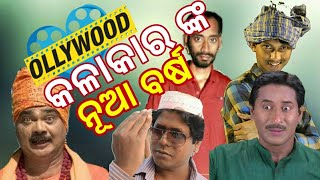 Ollywood Actors wish Happy New Years to their Fans on PPL| Political Premier League wishes