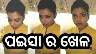 Jet Air Hostess Devshi Caught Red-handed On Plane With 3 Crore In Dollar|Hawala के पैसों के साथ पकड़