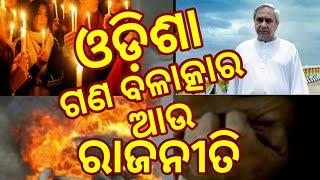 Kunduli Rape Case - Odisha Strike by BJP AND CONGRESS - Agianst Naveen Pattnaik
