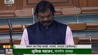 Shri Kamalbhan Singh on Matters of Urgent Public Importance in Lok Sabha : 25.07.2018