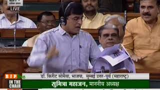 Shri Kirit Somaiya on Matters of Urgent Public Importance in Lok Sabha : 25.07.2018