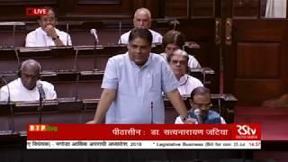 Shri Bhupender Yadav on 'The Fugitive Economic Offenders Bill, 2018' in Rajya Sabha