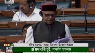 Shri Virender Kashyap on The National Council for Teacher Education (Amendment) Bill, 2017