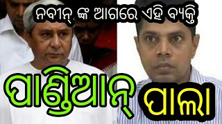Pandian-BJD-Naveen Pattnaik | Bijepur Election |Pandian Pala