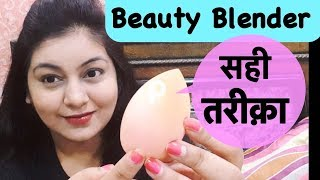 How to do Base Makeup using Beauty Blender | Beauty Blender Tips & Tricks | JSuper Kaur