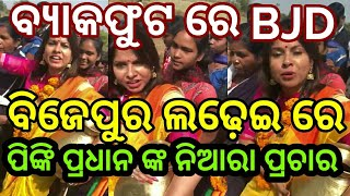 Bijepur By-election - BJP vs BJD vs Congress - Ollywood Actress Pinky Pradhan Campaign - Odia News