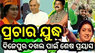 Bijepur By-election - BJP BJD Congress - Naveen Patnaik vs Dharmendra Pradhan-Odia News