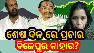 PPL Live- Bijepur By-election News-BJP vs BJD vs Congress