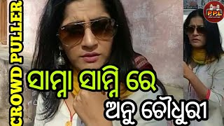 Bijepur By-election - BJP vs BJD vs Congress - Ollywood Actress Anu Chaudhry interview - Odia News