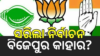 Bijepur By-election - BJP vs BJD vs Congress - Ashok Panigrahi vs Rita Sahu-Odia news