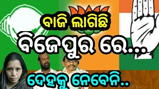 Bijepur By-election- BJP vs BJD vs Congress - Ollywood stars-Odia news-Dehaku Nebeni new Odia comedy