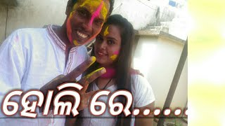 Holi celebrated by PPL team- Odia News-Holi in Odisha-Odia Comedian Gyana Barik and Bulbul