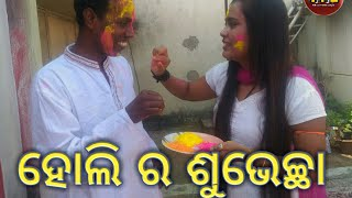 Holi celebrated by PPL team- Odia News-Holi in Odisha