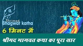 श्रीमद भागवत कथा सार | श्रीमद भागवत कथा का पूरा सार 6 मिनट में | Shrimad Bhagwat Katha Saar