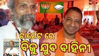 Odisha BJP leader Pratap Sarangi Target BJD over Biju Juba Bahini-Odia News-PPL NEWS