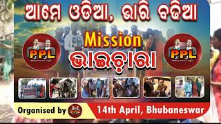 PPL MISSION BHAICHARA BHUBANESWAR PROMO
