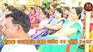 ODIA NEW YEAR MESSAGE CONTEST-MISSION BHAICHARA-PPL-HELP HUMANITY-AKHIL BHAI TECHNICAL