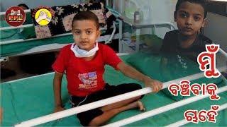 ODIA NEWS-HELP FOR SWAGAT SAHOO-BHUBANESWAR SUM HOSPITAL