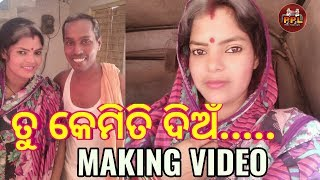 NEW ODIA BHAJANA TU KEMITI DIAN-MAKING VIDEO-ODIA GYANA BARIK,SANTOSHI AND BULBUL